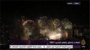 Al Jazeera Mubasher12-31 17-05-00.jpg
