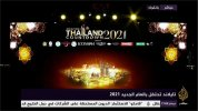 Al Jazeera Mubasher12-31 17-10-06.jpg